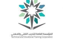 صورة وظائف المؤسسة العامة للتدريب التقني والمهني 1442 رجال ونساء وشرح التقديم والتسجيل بها