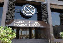 صورة بورصة الكويت تخسر 2.1 مليار دولار