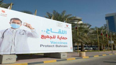 صورة كورونا.. البحرين تقلص فترة التطعيم بالجرعة المعززة إلى شهر واحد