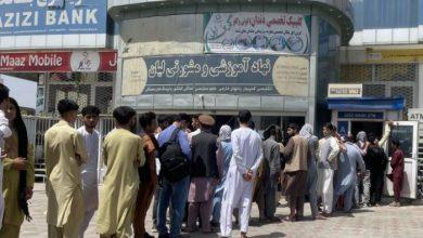 صورة أمريكا لن تسمح لطالبان الوصول لأصول البنك المركزي الأفغاني الموجودة بها