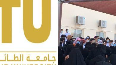 صورة أول تعليق من جامعة الطائف على فيديو الإقبال الكبير من الطلاب والطالبات على مركز اللقاحات