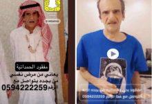 صورة اختفاء مواطن في ظروف غامضة منذ 3 أيام بجدة.. وأسرته تكشف حالته وتناشد البحث عنه