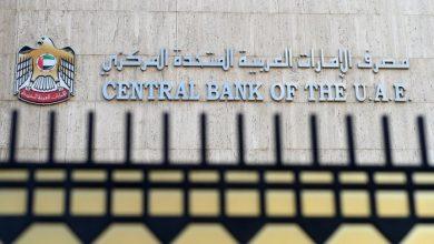 صورة ارتفاع الأصول الأجنبية للمركزي الإماراتي 14.9% في يونيو
