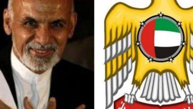 صورة الإمارات تكشف سبب استقبالها الرئيس الأفغاني الهارب أشرف غني
