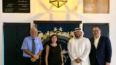 صورة البحرين تعلن عودة الصلوات لكنيس يهودي بالمنامة (فيديو)