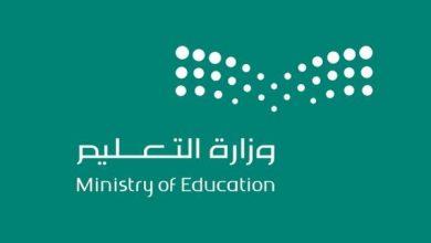 صورة التعليم: إتاحة خدمة أولوية حجز موعد اللقاح لطلاب المتوسطة والثانوية عبر توكلنا