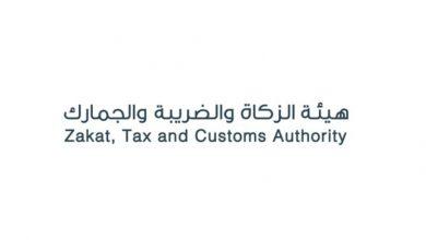 صورة الزكاة والجمارك تدعو لتقديم إقرارات ضريبة القيمة المضافة عن شهر يوليو