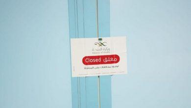 صورة الصحة تغلق مستشفى خاصًا بالمدينة المنورة لوجود عدد من المخالفات