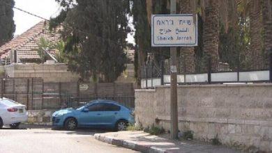 صورة المحكمة العليا الإسرائيلية تجمد إخلاء 3 عائلات فلسطينية من الشيخ جراح