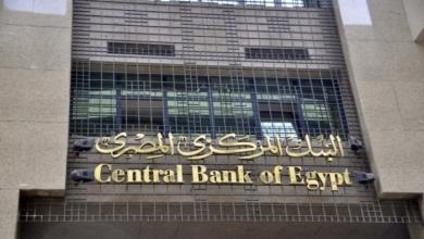 صورة المركزي المصري يطرح سندات خزانة بقيمة 10.5 مليار جنيه