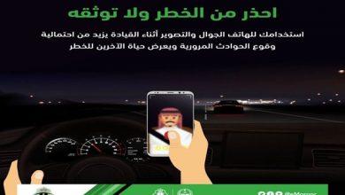صورة المرور يحذر من استخدام الجوال أثناء القيادة