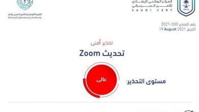 صورة تحذير عالي الخطورة من الأمن السيبراني بشأن برنامج ZOOM