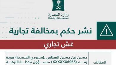 صورة تفاصيل التشهير باسم حسين العطاس مسؤول محطة وقود بالطائف .. والكشف عن العقوبة الصادرة بحقه