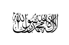 صورة صور علم طالبان الجديد