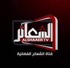 صورة تردد قناة الشعائر الجديد 2022 Al-Shaaer TV على نايل سات