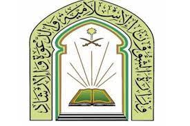 صورة متى تأسست وزارة الشؤون الاسلامية