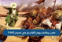 صورة متى يصادف يوم القاسم في محرم 1443