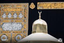 صورة رئاسة الحرمين تعلن عودة المحاضرات والدروس العلمية داخل المسجد الحرام