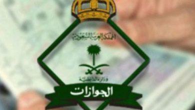 صورة رسالة هامة من الجوازات بشأن القادمين إلى المملكة من المحصنين بلقاحات كورونا وغير المحصنين