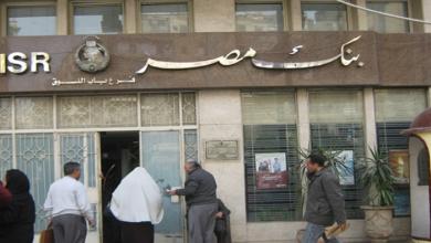 صورة عمليات احتيال تثير الذعر بين عملاء بنك حكومي في مصر