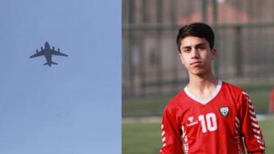 صورة لا تذهب عد.. آخر مكالمة للاعب كرة هز مقتله أفغانستان