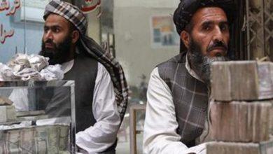 صورة ما مصير مليارات الدولارات في خزائن البنك المركزي الأفغاني؟