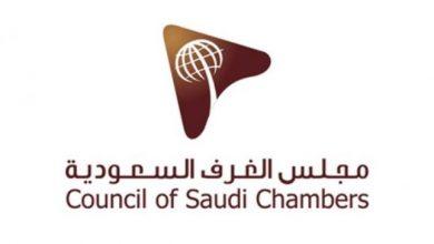 صورة مفاجأة.. النظام الجديد للغرف التجارية يُتيح انتخاب غير السعوديين.. بشروط