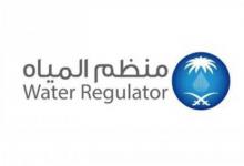 صورة منظم المياه يكشف عن السبب الرئيسي لارتفاع قيمة الفواتير في أكثر الرسائل الواردة عبر منصة الشكاوى