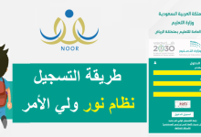 صورة نظام نور تسجيل أول ابتدائي 1443، طريقة تسجيل طالب مٌستجد noor.moe.gov.sa