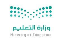 صورة ما هي المهارات الرقمية وزارة التعليم في النظام الجديد