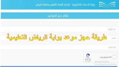 صورة رابط حجز موعد إدارة تعليم الرياض إلكترونيًا وخطوات الحجز