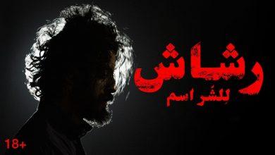 صورة معلومات عن نايف الظفيري الضابط في رشاش