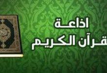 صورة رابط اذاعة القران الكريم مباشر من السعودية 2022