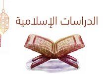 صورة حل كتاب الفقه دراسات اسلامية ثالث متوسط ف2 1443″