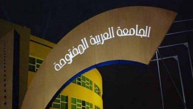 صورة هل الجامعة العربية المفتوحة معتمدة في السعودية 2022