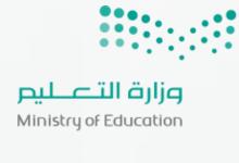 صورة ما هي طريقة التقديم على المدارس الاهلية 1443 في السعودية