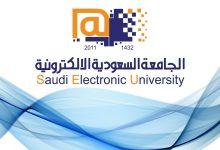 صورة الجامعة السعودية الالكترونية تسجيل الدخول الموحد 1443