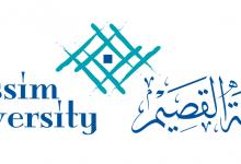 صورة جامعة القصيم البوابة الالكترونية تسجيل دخول الطلاب
