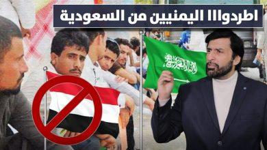 صورة ما هي حقيقة طرد اليمنيين من جنوب السعودية 2022