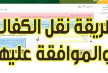 صورة شروط نقل الكفالة في المملكة العربية السعودية
