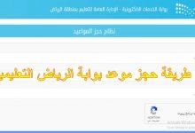 صورة خطوات حجز موعد في ادارة تعليم الرياض 1443