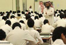 صورة جدول الدراسة لعام ١٤٤٣ في السعودية