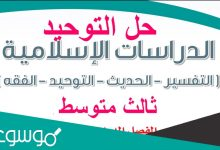 صورة محتوى كتاب التفسير، الدراسات الإسلامية، الوسيط الثالث