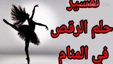 صورة تفسير حلم الرقص للمتزوجه والعزباء والرجل