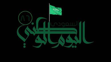 صورة كتيب اليوم الوطني السعودي 91