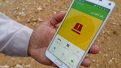 صورة رقم الطوارئ السعودية الموحد 1443