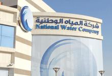 صورة تحميل تطبيق المياه الوطنية apk