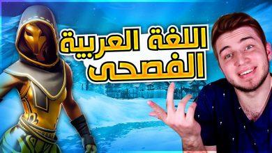 صورة من هو اول من تكلم العربية الفصحى