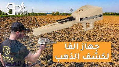 صورة هل جهاز كشف الذهب ممنوع في السعودية