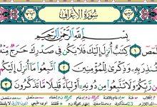 صورة البحث في سورة الأعراف عن آيات تتحدث عن الصحة و تفسيرها